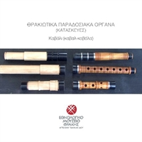 Thracian traditional musical instruments (constructions)
